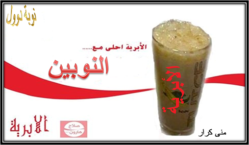 Image result for ‫الأبريه‬‎